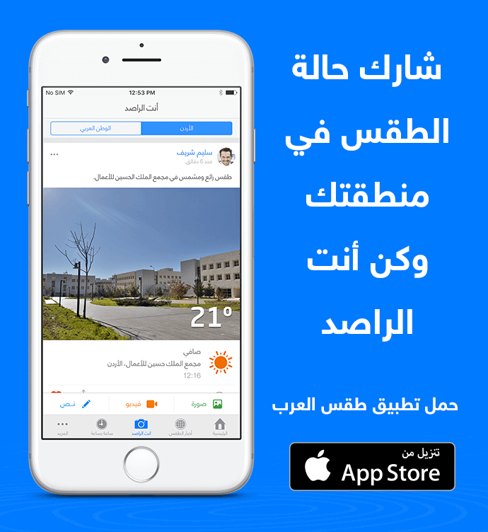 Download Arabiaweather App